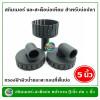 1x สกิมเมอร์ + 2x สะดือบ่อเทียม ขนาดหน้าจาน 5 นิ้ว ท่อ PVC 1 นิ้ว แบบตัดเฉียง ชุบสีดำ