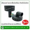 สกิมเมอร์ + สะดือบ่อเทียม ขนาดหน้าจาน 5 นิ้ว ท่อ PVC 1 นิ้ว แบบตัดเฉียง ชุบสีดำ