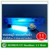 SUNSUN UV 11 W หลอดยูวีฆ่าเชื้อโรคแบบจุ่มในน้ำ 11 วัตต์ UV Sterilizer ฆ่าเชื้อโรคในน้ำ