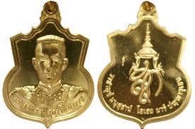 เหรียญสมเด็จพระนเรศวรมหาราช รุ่น สู้