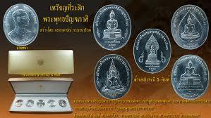 เหรียญพระพุทธปัญจภาคี