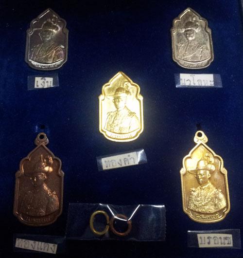 เหรียญนวมหาราช ปี 2530