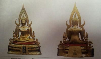 พระพุทธรูปพระพุทธชินราชจำลอง พระกริ่งพระพุทธชินราช ภ.ป.ร. และเหรียญทรงผนวช ปี 2517 กองทัพภาคที่ 3