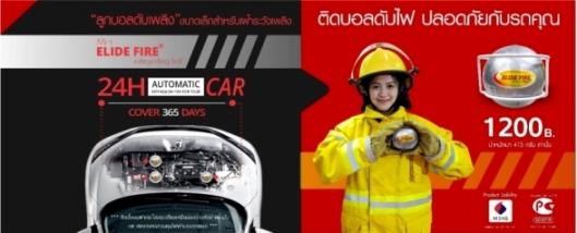 การใช้ลูกบอลดับเพลิงขนาดเล็กแทนถังดับเพลิงในรถยนต์ ได้ไหม