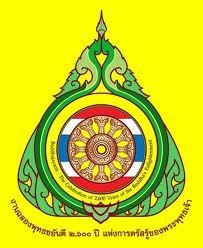 ความหมายธงสัญญลักษณ์ พุทธชยันตี 2,600 ปี แห่งการตรัสรู้ของพระสัมมาสัมพุทธเจ้า