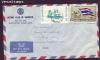 ซองจดหมายเก่า ตราประทับรองเมือง 2511 ส่งไป USA