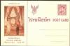 ไปรษณียบัตร พระรูป ร.9 ที่ระลึกวันรัชดาภิเษก ปี 2514