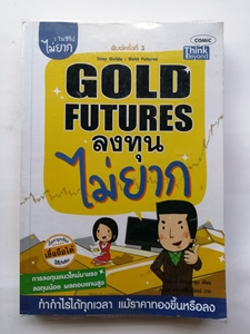 Gold Futures ลงทุนไม่ยาก