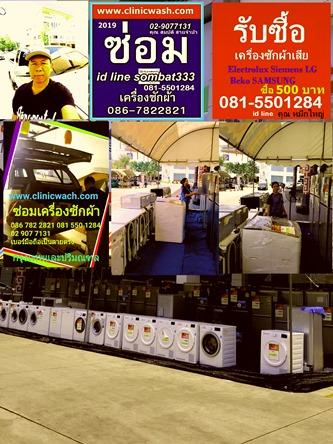 รับซื้อเครื่องซักผ้ แอจีLG อีเลคโทรลักซ์Electroluxซีแมนต์Siemens500บาททุกตัวถ้ารับ 081-5501284